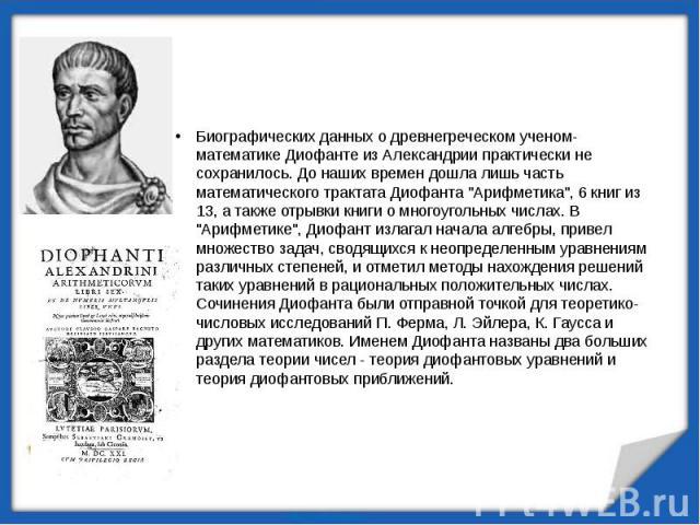 Биографических данных о древнегреческом ученом-математике Диофанте из Александрии практически не сохранилось. До наших времен дошла лишь часть математического трактата Диофанта