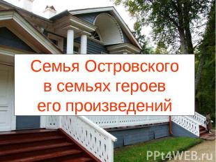 Семья Островскогов семьях героевего произведений