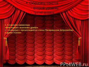 1. Сочинение-миниатюра «Мой вариант окончания драмы»2. Сообщение с презентацией