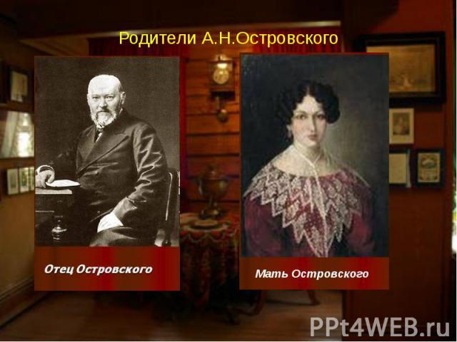 Родители А.Н.Островского