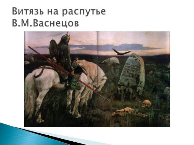 Витязь на распутье В.М.Васнецов