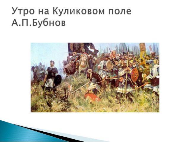 Утро на Куликовом полеА.П.Бубнов