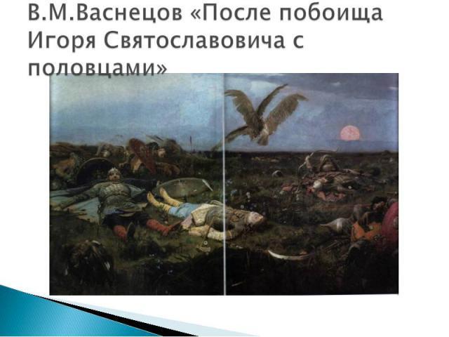 В.М.Васнецов «После побоища Игоря Святославовича с половцами»