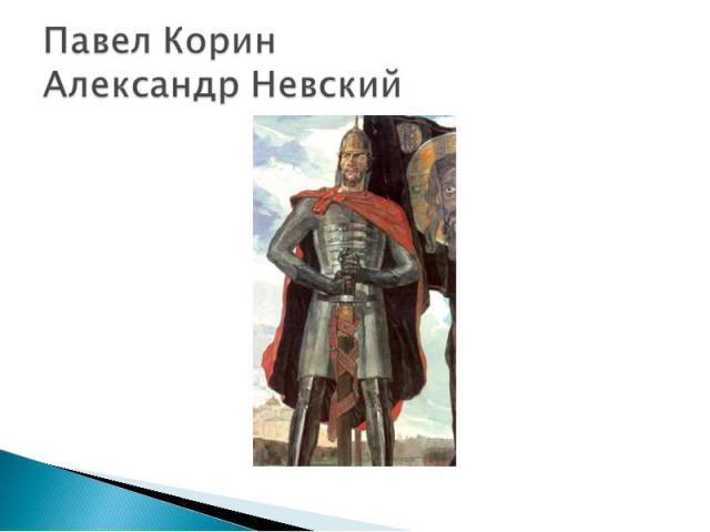 Павел КоринАлександр Невский