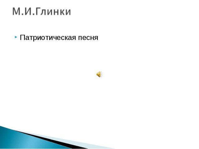 М.И.Глинки Патриотическая песня