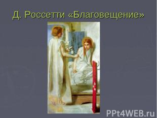 Д. Россетти «Благовещение»