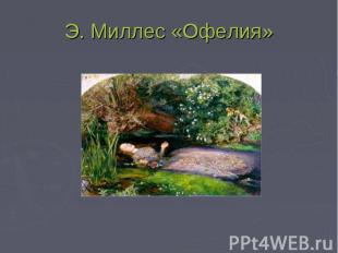 Э. Миллес «Офелия»