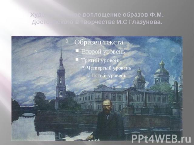 Художественное воплощение образов Ф.М. Достоевского в творчестве И.С Глазунова