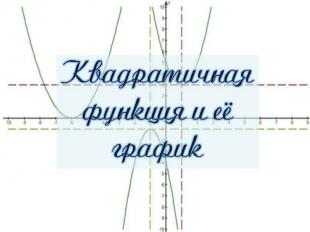 Квадратичная функция и её график