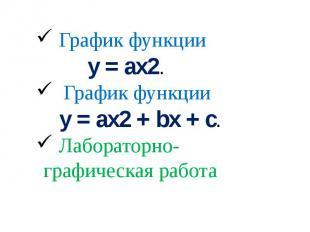 График функции y = ax2. График функции y = ax2 + bx + c. Лабораторно-графическая