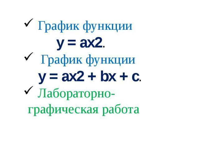 График функции y = ax2. График функции y = ax2 + bx + c. Лабораторно-графическая работа
