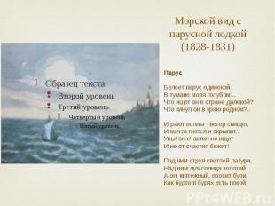 Морской вид с парусной лодкой (1828-1831) ПарусБелеет парус одинокойВ тумане мор