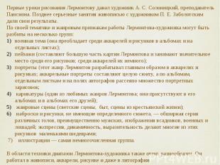 Первые уроки рисования Лермонтову давал художник А. С. Солоницкий, преподаватель