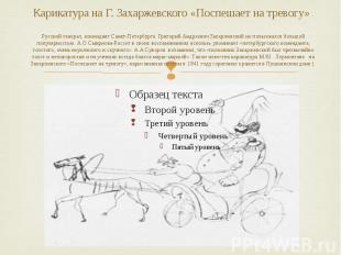 Карикатура на Г. Захаржевского «Поспешает на тревогу» Русский генерал, комендант