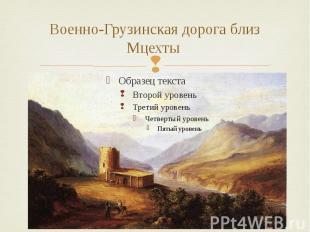 Военно-Грузинская дорога близ Мцехты