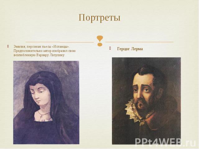 Портреты Эмилия, персонаж пьесы «Испанцы». Предположительно автор изобразил свою возлюбленную Варвару Лопухину Герцог Лерма