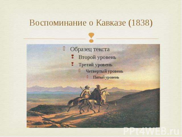 Воспоминание о Кавказе (1838)