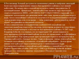 В России ввиду большей доступности заснеженных равнин и замёрзших акваторий боле