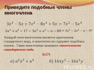 Приведите подобные члены многочлена Каждый член многочлена является одночленом с