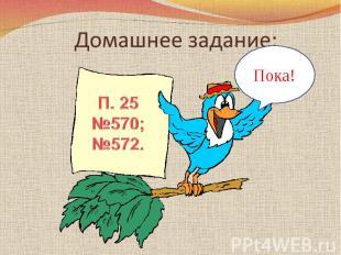 Домашнее задание: П. 25№570;№572.