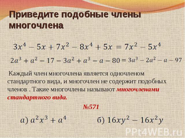Приведите подобные члены многочлена Каждый член многочлена является одночленом стандартного вида, и многочлен не содержит подобных членов . Такие многочлены называют многочленами стандартного вида.№571