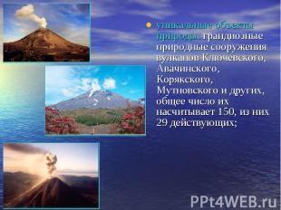 уникальные объекты природы: грандиозные природные сооружения вулканов Ключевског