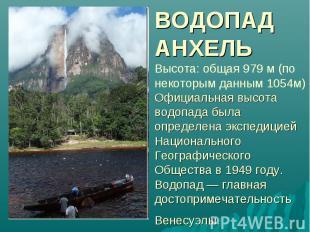ВОДОПАД АНХЕЛЬ Высота: общая 979 м (по некоторым данным 1054м) Официальная высот