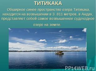 ТИТИКАКА Обширное синее пространство озера Титикака, находится на возвышении в 3