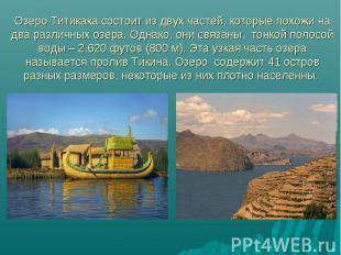 Озеро Титикака состоит из двух частей, которые похожи на два различных озера. Од