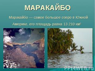 МАРАКАЙБО Маракайбо— самое большое озеро в Южной Америке, его площадь равна 13