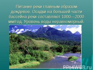 Питание реки главным образом дождевое. Осадки на большей части бассейна реки сос