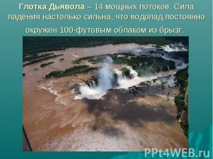 Глотка Дьявола – 14 мощных потоков. Сила падения настолько сильна, что водопад п