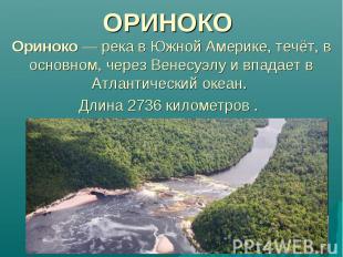 ОРИНОКО Ориноко — река в Южной Америке, течёт, в основном, через Венесуэлу и впа