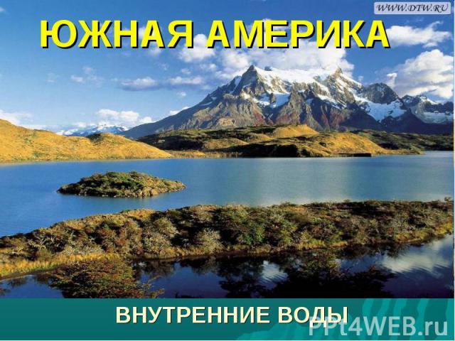 Южная Америка. Внутренние воды