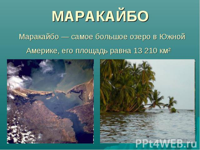 МАРАКАЙБО Маракайбо— самое большое озеро в Южной Америке, его площадь равна 13 210 км²