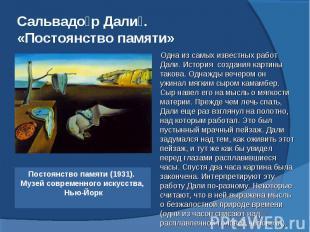 Сальвадор Дали. «Постоянство памяти» Постоянство памяти (1931). Музей современно
