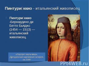 Пинтуриккио - итальянский живописец Пинтуриккио -Бернардино ди Бетто Бьяджс (145