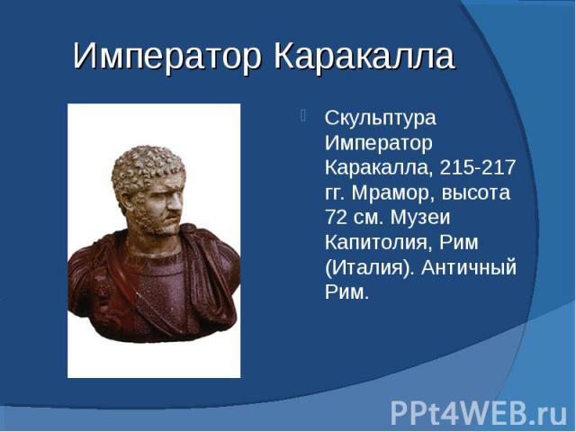 Император Каракалла Скульптура Император Каракалла, 215-217 гг. Мрамор, высота 72 см. Музеи Капитолия, Рим (Италия). Античный Рим.