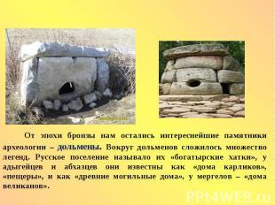 От эпохи бронзы нам остались интереснейшие памятники археологии – дольмены. Вокр