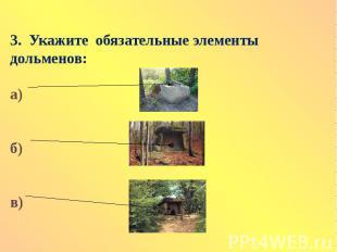 3. Укажите обязательные элементы дольменов:а) б) в)