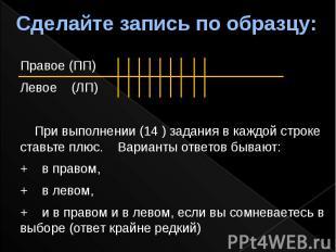 Правое (ПП)Левое (ЛП) При выполнении (14 ) задания в каждой строке ставьте плюс.