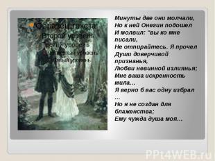 """Минуты две они молчали, Но к ней Онегин подошел И молвил: """"вы ко мне писали, Не"""