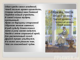 Один среди своих владений,Чтоб только время проводить,Сперва задумал наш Евгений