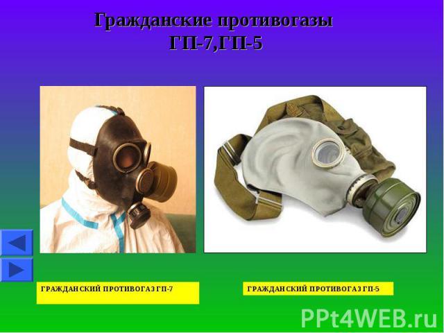 Гражданские противогазы ГП-7,ГП-5 ГРАЖДАНСКИЙ ПРОТИВОГАЗ ГП-7 ГРАЖДАНСКИЙ ПРОТИВОГАЗ ГП-5