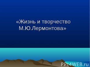 Жизнь и творчество М.Ю Лермонтова