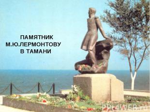 ПАМЯТНИК М.Ю.ЛЕРМОНТОВУ В ТАМАНИ