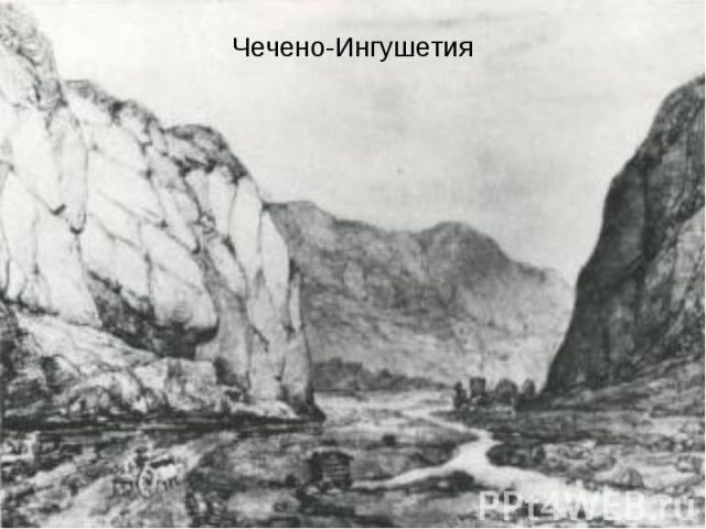 Чечено-Ингушетия