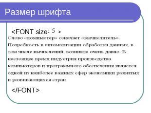 Размер шрифта<FONT size= ></FONT>
