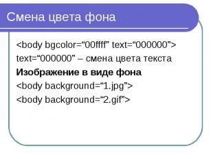 """text=""""000000"""" – смена цвета текстаИзображение в виде фона"""