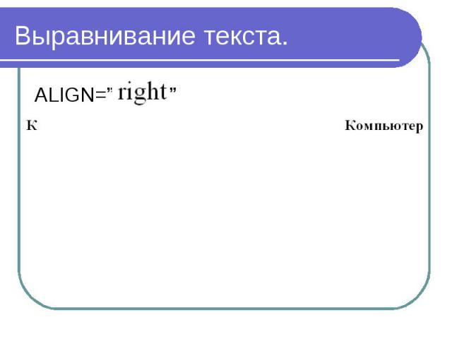 "Выравнивание текста.ALIGN="" """